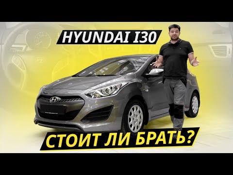 Hyundai i30 – действительно неплохая покупка?