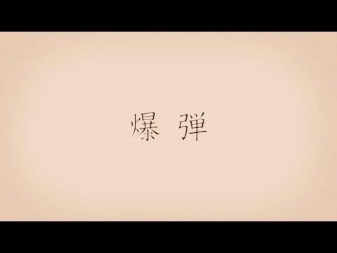 爆弾 / 初音ミク