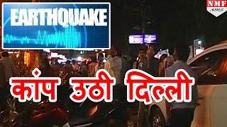 DelhiNCR और Haryana में आया Earthquake Roads पर आए लोग