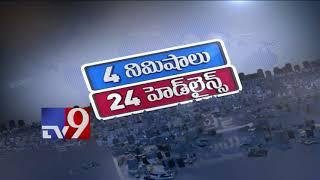 4 Minutes 24 Headlines || Trending News || 15-08-2018 - TV9