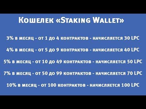 """Покупка контрактов """"Staking Wallet"""""""