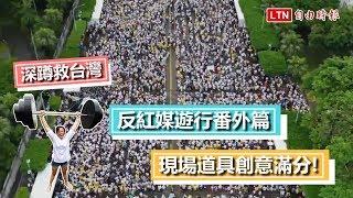 深蹲救台灣 反紅媒遊行番外篇 現場道具創意滿分!