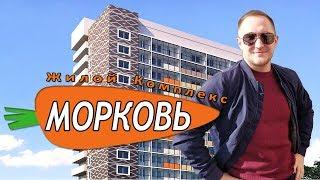 Видеообзор ЖК Морковь