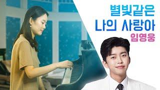 임영웅 신곡 '별빛 같은 나의 사랑아'
