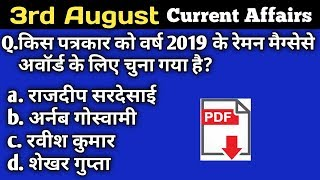 29 May Current Affairs 2019| Hindi, English|Daily Current
