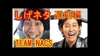 大泉洋とTEAM NACS「シゲとタクちゃんの関係」(笑)