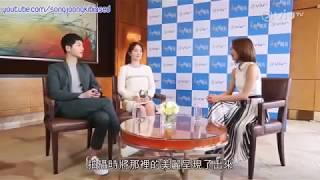 SJK  Song Joong Ki & Song Hye Kyo   Exclusive Interview on VIU TV