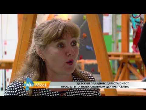 Новости Псков 31.05.2017 # Детский праздник для сирот