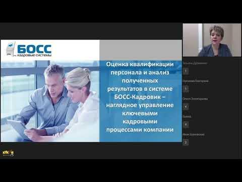 Анализ результатов оценки квалификации персонала - визуализация данных в системе БОСС-Кадровик