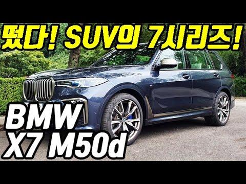 모토야 BMW X7