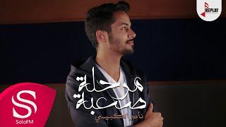 تحميل و مشاهدة مرحلةصعبة -ناصرالكبيسي ( حصرياً ) 2020 MP3
