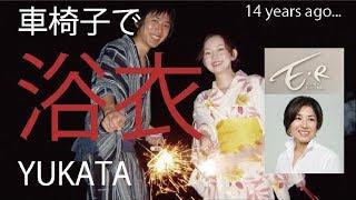 YUKATA 車椅子で浴衣!二部式浴衣 A summer kimono in a wheelchair. アトリエ エスプリローブ 鈴木綾さん
