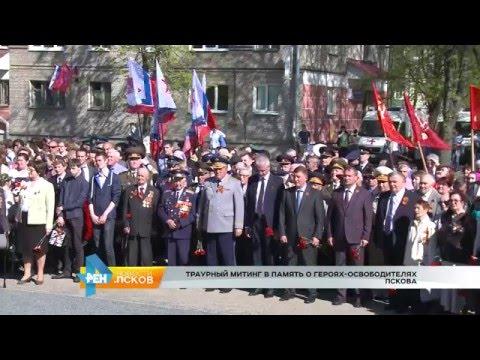 Новости Псков 10.05.2016 # Митинг на Могиле Неизвестного Солдата