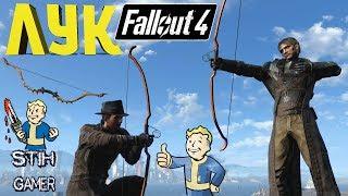 Fallout 4: Большой Обзор Уникальный Лук и его Разновидности.