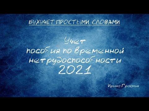 Порядок расчета пособия по временной нетрудоспособности 2021