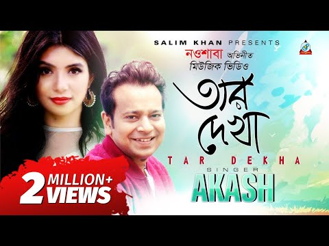Download Akash - Tar Dekha | তার দেখা | New Music Video | Full HD | Sangeeta Exclusive HD Mp4 3GP Video and MP3