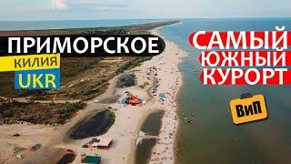 Самый южный одесский курорт - Приморское 2019 | Куда поехать на море в Украине