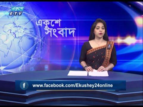 07 PM News || সন্ধ্যা ০৭টার সংবাদ || 01 August 2021 || ETV News
