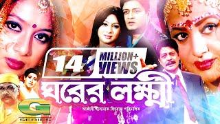 Ghorer Lokkhi   ঘরের লক্ষ্মী   Full Movie    ft Ferdous, Shabnur, Alamgir, Bobita, Faruk   HD1080p
