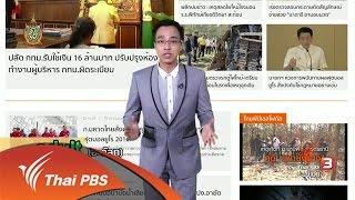 ข่าวค่ำ มิติใหม่ทั่วไทย - ภาษาหน้าจอ : Adult