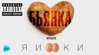 Бьянка - Яички ( Official Audio 2016 ) Внимание! не нормативный контент !!!