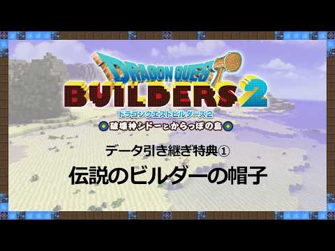 Bonus de sauvegarde 2 de Dragon Quest Builders 2