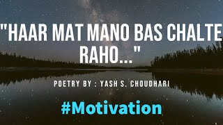 Motivational Video | Chalte Rehna Hoga - Keep Going | Hindi Kavita | Hindi Lyrics - Download this Video in MP3, M4A, WEBM, MP4, 3GP
