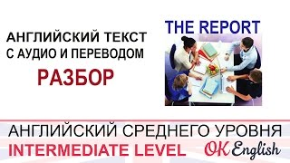 The Report  - Уроки английского языка, средний уровень
