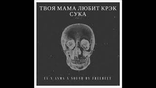 EY x ASMA x Sound by Freebeet - Твоя мама любит крэк сука (GV-T prod.)