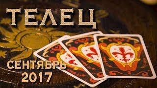 ТЕЛЕЦ - Финансы, Любовь, Здоровье. Таро-Прогноз на сентябрь 2017