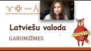 Как запомнить ГАРУМЗИМЕС / Garumzīmes в Латышском? ||  #11