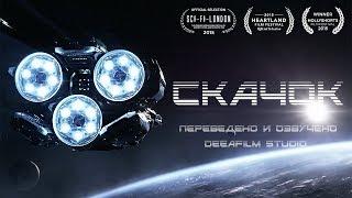 Короткометражка «Скачок»   Озвучка DeeAFilm