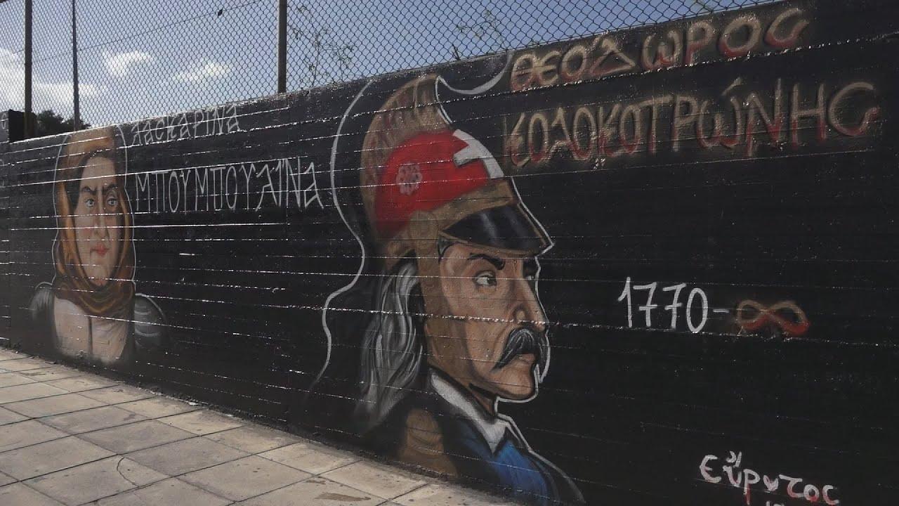 Αργυρούπολη: Graffiti με τους ήρωες της Ελληνικής επανάστασης