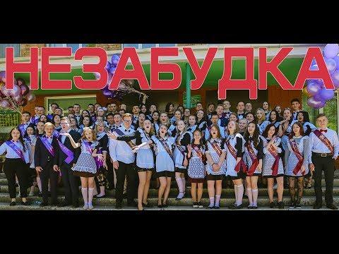 Незабудка твой любимый цветок  Выпускной клип Тима Белорусских - школа 14 Последний звонок 2019