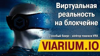 [BTC] Viarium.io - виртуальная реальность на блокчейне