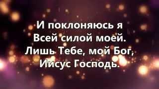 ЛЮБОВЬЮ и СИЛОЙ .......))))))))))))) ПОКЛОНЕНИЕ !!! ))))))))