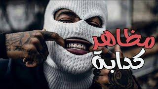 مهرجانات 2018 l مهرجان مظاهر كدابه l تيم مجانين المزيكا 2018 تحميل MP3