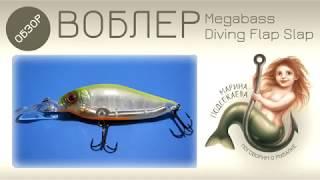 Воблер diving flap slap ht ito wakasagi megabass
