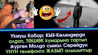 Укмуш Кабар: Кыз-Келинди алдап КАТНАШКА барып ЖИН чыгарган Чала Молдо | Элдик Роликтер