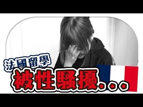 亞洲人就好欺負?!在法國留學【最痛的2件事】!法國留學安全親身經歷分享!如何被性騷擾了?【告訴我,法國!#36】Utatv
