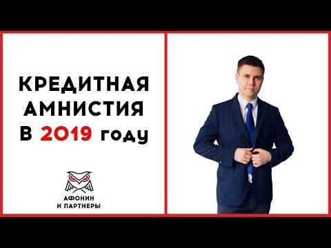 Кредитная амнистия 2018  2019