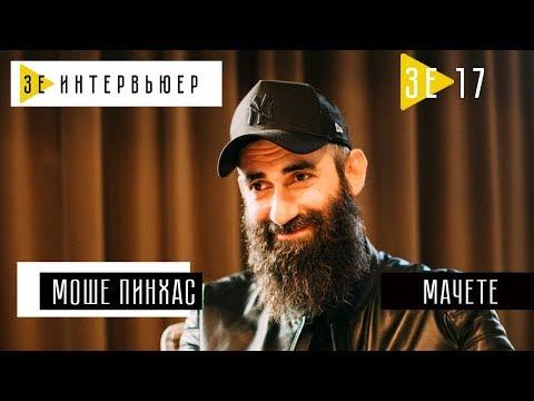 Моше Пинхас (МАЧЕТЕ). Зе Интервьюер. 03.11.2017 (видео)