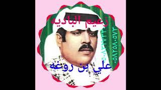 علي بن روغه - ان هويتوناه ويناكم