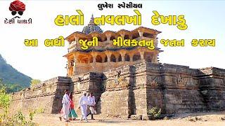 Halo Navlakho Dekhadu  || Gujarati Full Comedy 2021 || Desi Paghadi