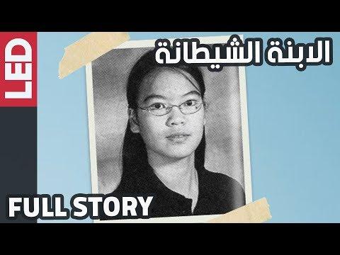 العرب اليوم - شاهد: قصة الطالبة المجتهدة التي دمرت حياة عائلتها بسبب كذبة