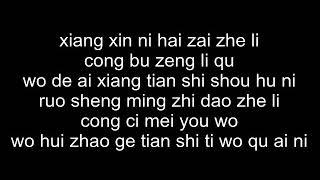 Tian Shi De Chi Bang