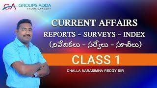 Current Affairs ll నివేదికలు - సర్వేలు - సూచీలు - Class 1 ll Group 1 llGroup 2 ll S I ll RRB - NTPC