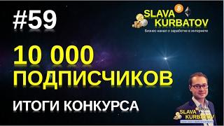 #59 ИТОГИ КОНКУРСА 10000 ПОДПИСЧИКОВ