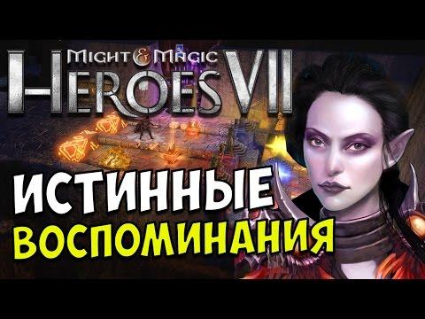 Дополнения для игры герои меча и магии 5