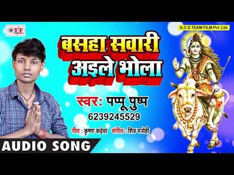 Download Basahawe Sawari Latest Bhojpuri Kanwar Bhajan 2019 Singe